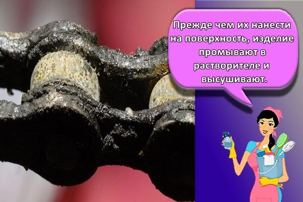 Прежде чем их нанести на поверхность, изделие промывают в растворителе и высушивают.