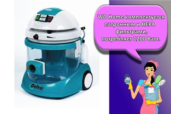 WD Home комплектуется патронным и НЕРА фильтрами, потребляет 1200 Ватт.
