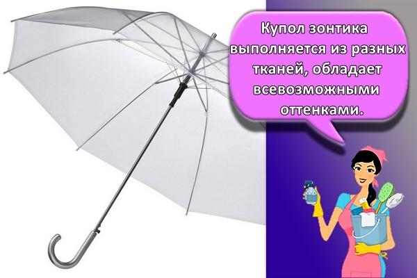Купол зонтика выполняется из разных тканей, обладает всевозможными оттенками.