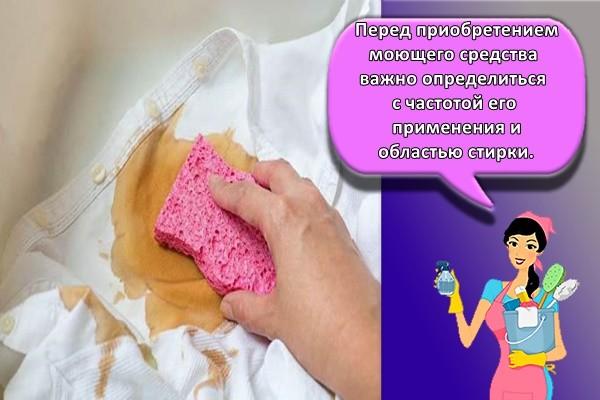 Перед приобретением моющего средства важно определиться с частотой его применения и областью стирки.