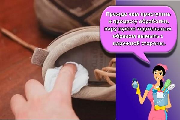 Прежде чем приступить к процессу обработки, пару нужно тщательным образом вымыть с наружной стороны