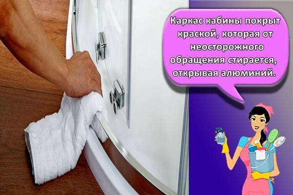 Каркас кабины покрыт краской, которая от неосторожного обращения стирается, открывая алюминий.