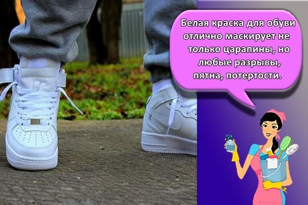 Белая краска для обуви отлично маскирует не только царапины, но любые разрывы, пятна, потертости.