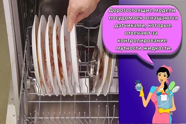 Дорогостоящие модели посудомоек оснащаются датчиками, которые отвечают за контролирование мутности жидкости.
