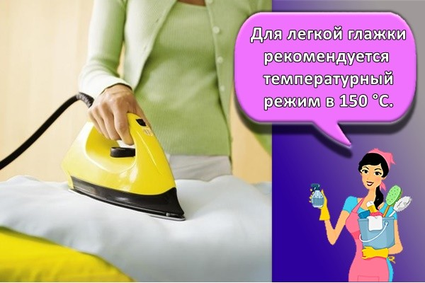 Для легкой глажки рекомендуется температурный режим в 150 °C.