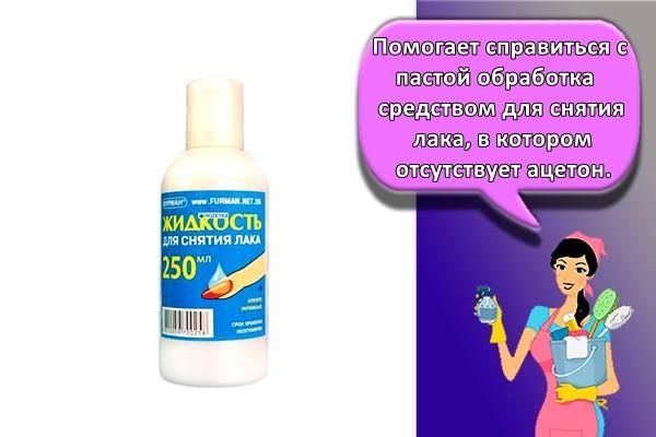 Помогает справиться с пастой обработка средством для снятия лака, в котором отсутствует ацетон.