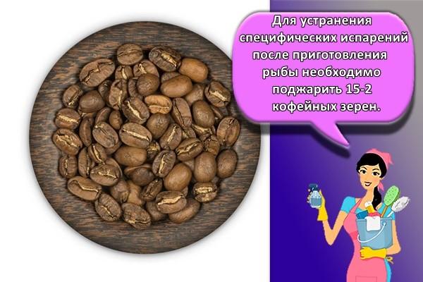 Для устранения специфических испарений после приготовления рыбы необходимо поджарить 15-20 кофейных зерен.