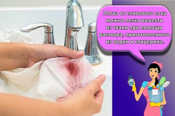 Пятна от сливового сока можно легко вывести из ткани при помощи раствора, приготовленного из водки и глицерина.