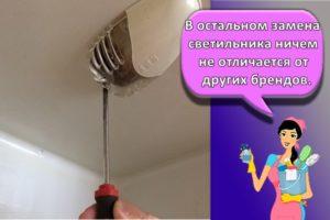 Как правильно своими руками поменять лампочку в холодильнике Атлант