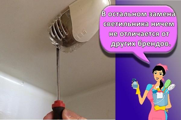 В остальном замена светильника ничем не отличается от других брендов.