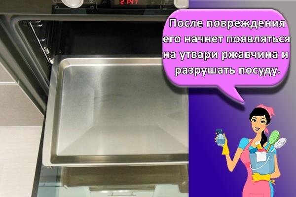 После повреждения его начнет появляться на утвари ржавчина и разрушать посуду.