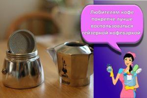 Как правильно выбрать кофеварку для дома и рейтинг лучших моделей