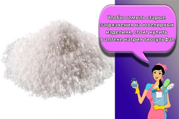Чтобы отмыть старые загрязнения на ювелирных изделиях, стоит купить в аптеке натрия тиосульфат.