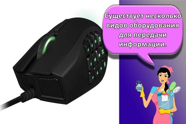 Существует несколько видов оборудования для передачи информации.
