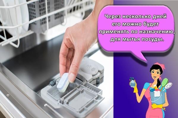 Через несколько дней его можно будет применять по назначению, для мытья посуды.