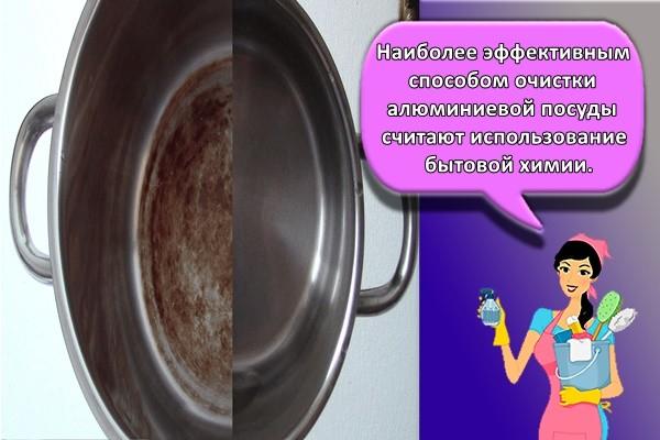 Наиболее эффективным способом очистки алюминиевой посуды считают использование бытовой химии.