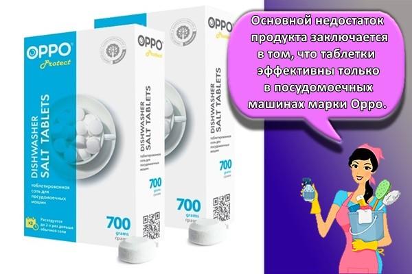 Основной недостаток продукта заключается в том, что таблетки эффективны только в посудомоечных машинах марки Oppo.