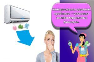 ТОП 10 методов, как избавиться от неприятных запахов из кондиционера в квартире