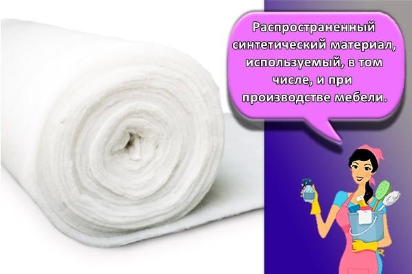 Распространенный синтетический материал, используемый, в том числе, и при производстве мебели.