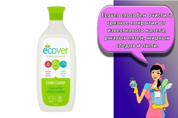 Ecover способен очистить грязное покрытие от известкового налета, ржавых пятен, жирных следов и пыли.