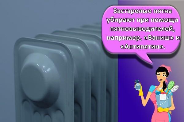 Застарелые пятна убирают при помощи пятновыводителей, например, «Ваниш» и «Антипятин».