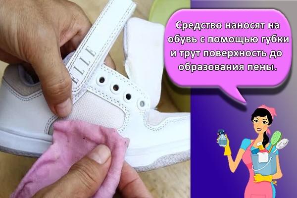 Средство наносят на обувь с помощью губки и трут поверхность до образования пены.