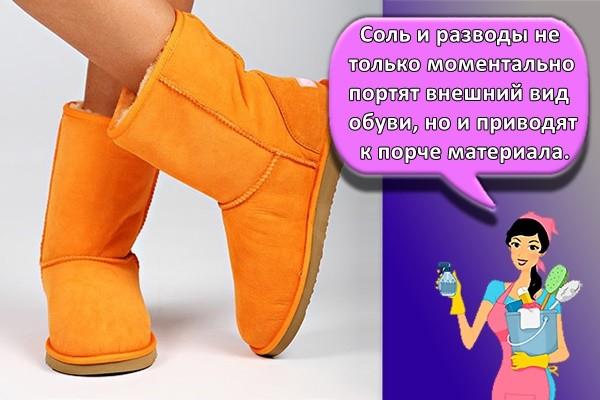 Соль и разводы не только моментально портят внешний вид обуви, но и приводят к порче материала.
