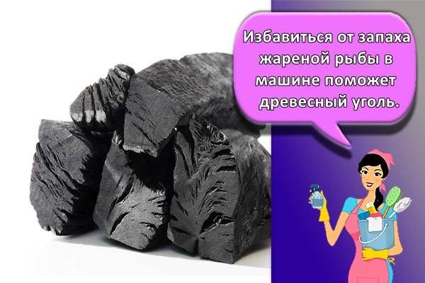 Избавиться от запаха жареной рыбы в машине поможет древесный уголь.