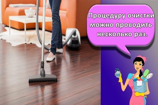 Процедуру очистки можно проводить несколько раз.