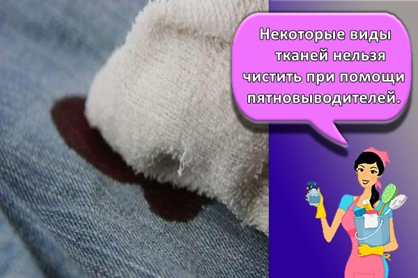Некоторые виды тканей нельзя чистить при помощи пятновыводителей.