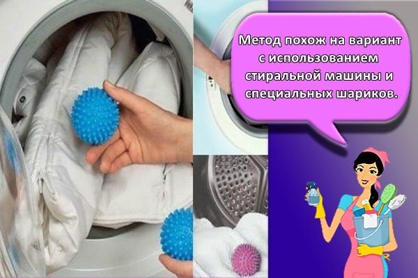 Метод похож на вариант с использованием стиральной машины и специальных шариков.