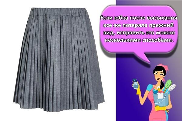 Если юбка после высыхания все же потеряла прежний вид, исправить это можно несколькими способами.