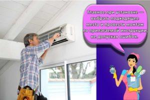 Инструкция и можно ли установить кондиционер на балконе с остеклением