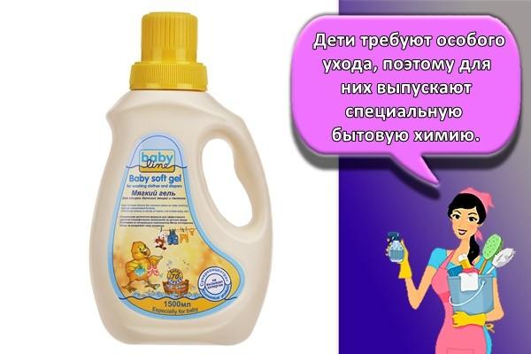 Дети требуют особого ухода, поэтому для них выпускают специальную бытовую химию.