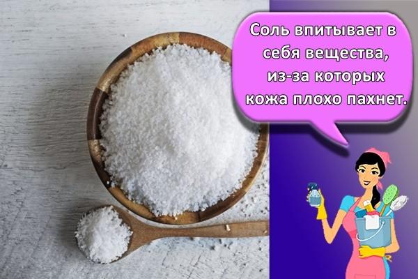 Соль впитывает в себя вещества, из-за которых кожа плохо пахнет.