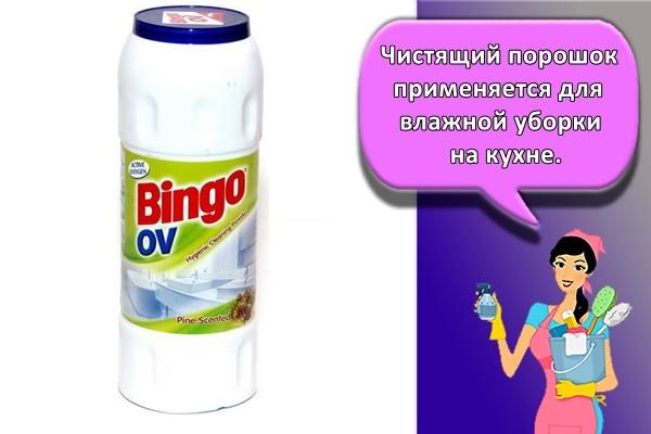 Чистящий порошок применяется для влажной уборки на кухне.