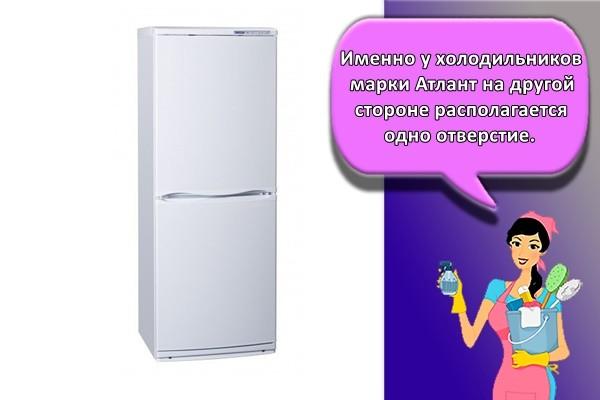 Именно у холодильников марки Атлант на другой стороне располагается одно отверстие.