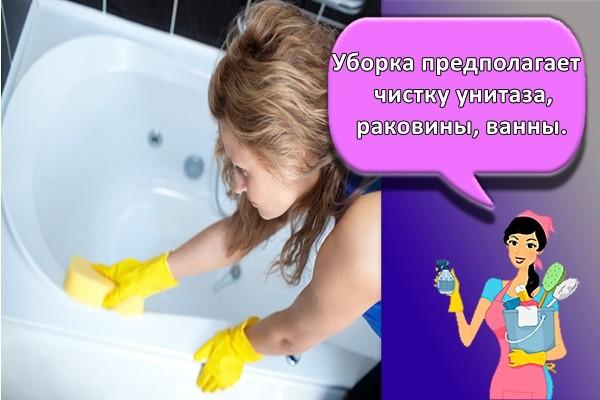 чистка унитаза, раковины, ванны