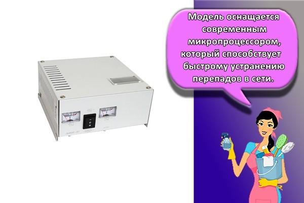 Модель оснащается современным микропроцессором, который способствует быстрому устранению перепадов в сети.