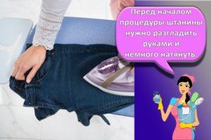 Можно ли гладить джинсы и как правильно это делать в домашних условиях