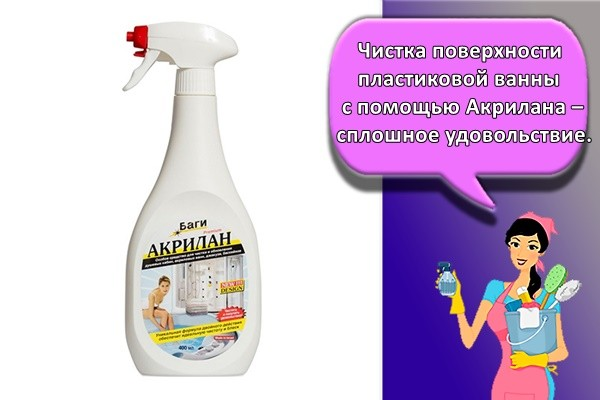 Чистка поверхности пластиковой ванны с помощью Акрилана – сплошное удовольствие.
