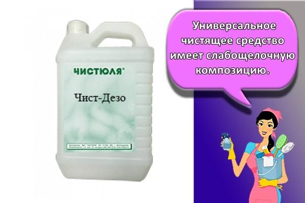 Универсальное чистящее средство имеет слабощелочную композицию