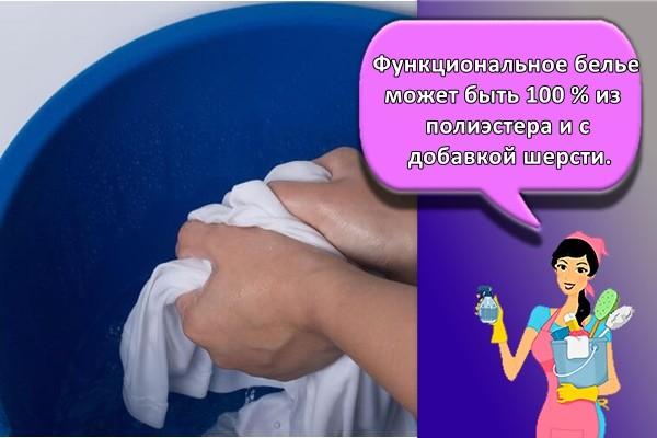 Функциональное белье может быть 100 % из полиэстера и с добавкой шерсти.