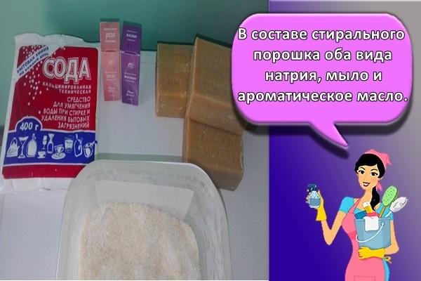 В составе стирального порошка оба вида натрия, мыло и ароматическое масло.