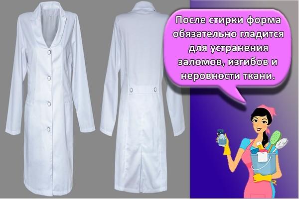 После стирки форма обязательно гладится для устранения заломов, изгибов и неровности ткани.