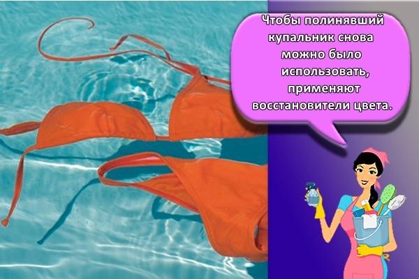 Чтобы полинявший купальник снова можно было использовать, применяют восстановители цвета.