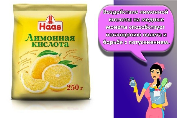 Воздействие лимонной кислоты на медные монеты способствует поглощению налета и борьбе с потускнением.