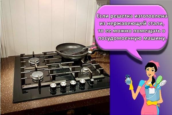 Если решетка изготовлена из нержавеющей стали, то ее можно помещать в посудомоечную машину.