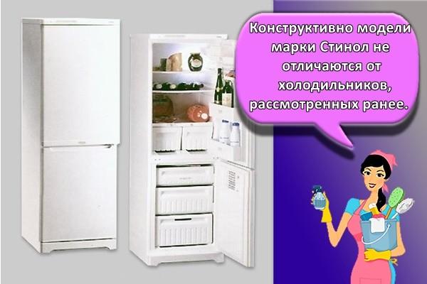 Конструктивно модели марки Стинол не отличаются от холодильников, рассмотренных ранее.