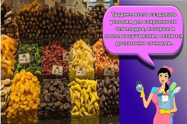 Труднее всего создавать условия для сохранности тех плодов, которые и после высушивания остаются достаточно сочными.
